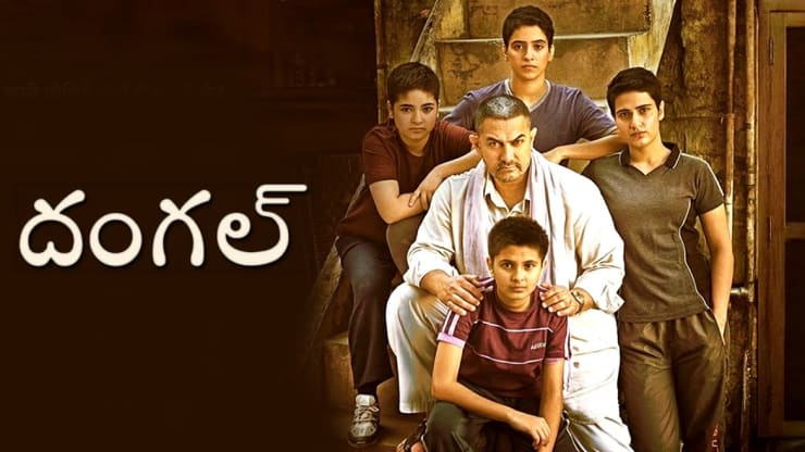 Watch Dangal Telugu Full Movie Online In Hd Zee5