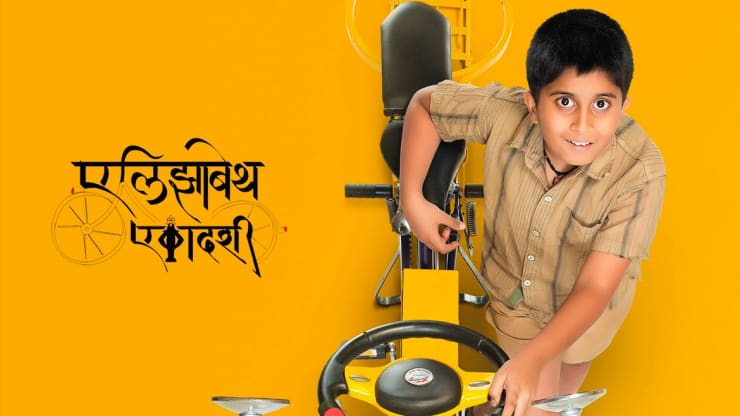 🏆 Torrent marathi movie download free | Mitwa 2015 DVD