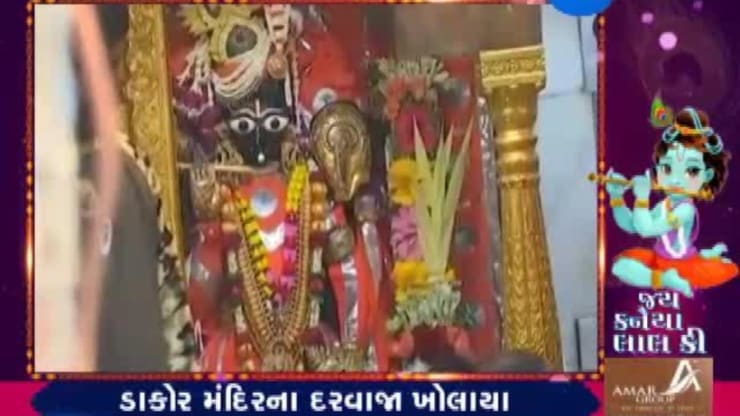 Dakor: Doors Of Temple Open For Darshan