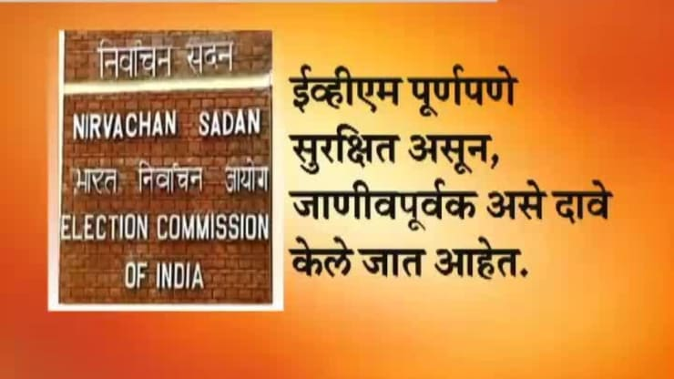 Election Commission comment On EVM Hacking