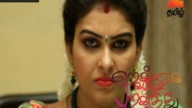 Watch Rekka Katti Parakuthu Manasu, TV Serial from Zee Tamil, online