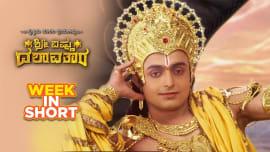Watch Shree Vishnu Dashavatara, TV Serial from Zee Kannada