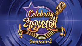 CELEBRITY ANTAKHYARI - SEASON 2