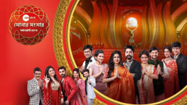 Zee Bangla Sonar Sansar Award 2019