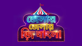 Jelay Jelay Zee Bangla