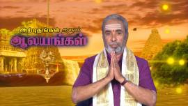 Arputham Tharum Alayangal