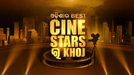 Odishara Best Cinestar Ra Khoj
