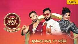 Dance Odisha Dance Li'l Masters-Season-2