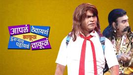 Aaple Thevayche Jhakun Dusryache Pahayche Vakun