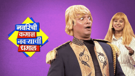 Navrichi Kamaal Navyrachi Dhamaal