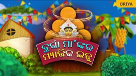 Durga Maanka Magic Ladoo