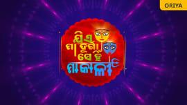 Jiye Maa Durga, Siye Hi Maa Kali