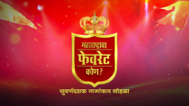 Maharashtracha Favourite Kon? Suvarnadashak Sohla
