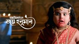 Sankatmochan Joy Hanuman
