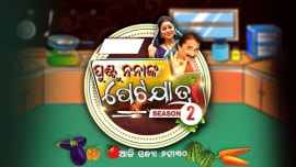 ZEE SARTHAK - Odia Entertainment Online | Updates & More | ZEE5